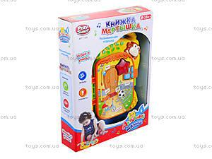 Детская игрушка с звуковым эффектом «Книжка-Мартышка» , 7309, игрушки