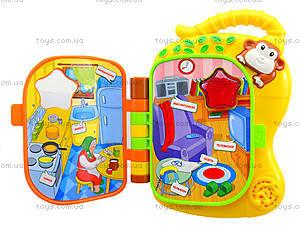 Детская игрушка с звуковым эффектом «Книжка-Мартышка» , 7309, детские игрушки