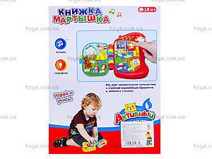 Детская игрушка с звуковым эффектом «Книжка-Мартышка» , 7309, магазин игрушек