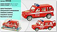 Детская инерционная Машина «Пожарная охрана», K2116, купить