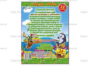 Детские кроссворды с наклейками, 4499, цена