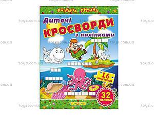 Детские кроссворды с наклейками, 4499
