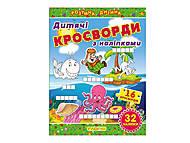Детские кроссворды с наклейками, 4499, интернет магазин22 игрушки Украина