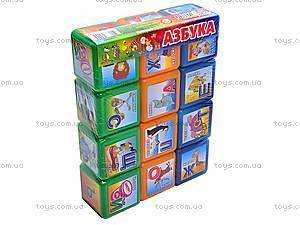 Детские кубики «Азбука»,