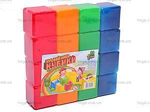 Детские кубики «Цветные»,