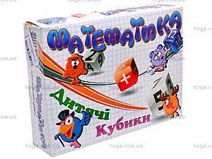 Детские кубики «Математика», , цена