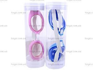 Детские очки для плавания в колбе, 0610, отзывы