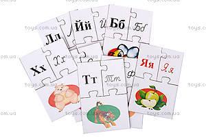 Детские пазлы «Веселая азбука», 525