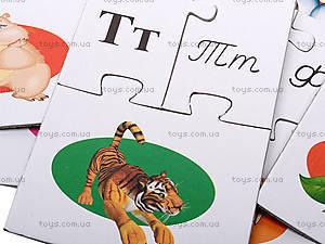 Детские пазлы «Веселая азбука», 525, отзывы