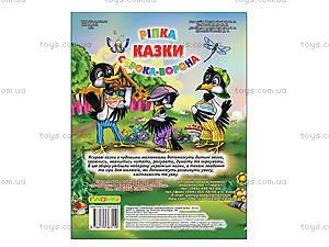 Детские сказки «Репка», «Сорока-ворона», 3119, купить