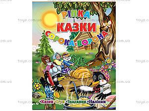 Детские сказки «Репка», «Сорока-ворона», 3119