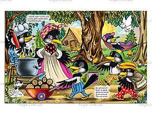 Детские сказки «Репка», «Сорока-ворона», 3119, цена