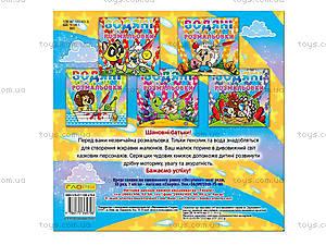 Детские водные раскраски «Слоненок», 4796, отзывы