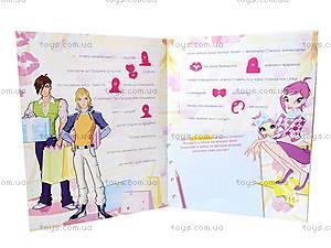 Детский альбом Winx «Клей та читай», , фото