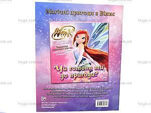 Детский альбом Winx «Клей та читай», , отзывы