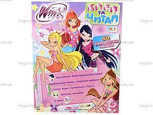 Детский альбом Winx «Клей та читай»,
