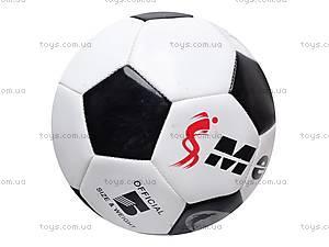 Детский игральный футбольный мяч, MK100, купить