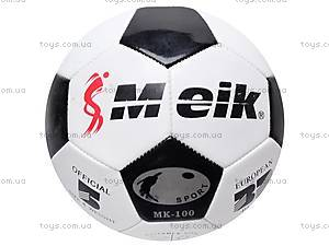 Детский игральный футбольный мяч, MK100