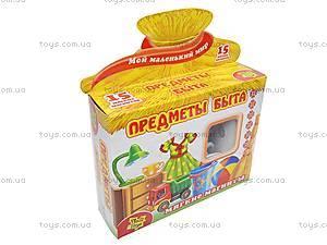 Детский игровой набор «Предметы быта», VT1504-06VT3101-09, отзывы