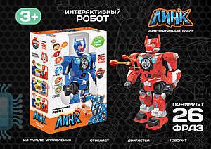 Детский интерактивный робот «Линк», 9550