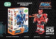 Детский интерактивный робот «Линк», 9550, купить