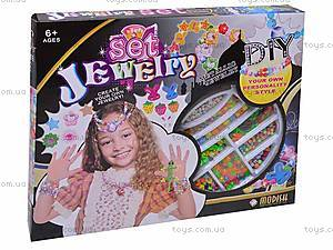 Детский комплект бижутерии, 8810-1
