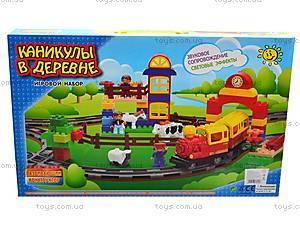 Детский конструктор «Железная дорога», 6188A-rus, цена