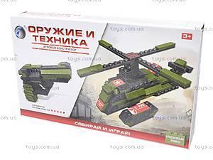 Детский конструктор «Оружие и техника», 81039, отзывы