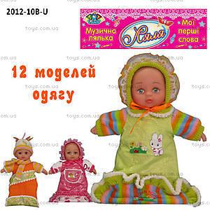 Детский музыкальный пупс «Ляля», 2012-10B-U