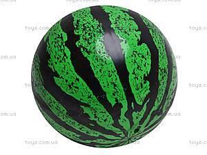 Детский мяч Арбуз, M0029, отзывы