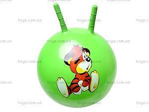 Детский мяч с рожками, 453502