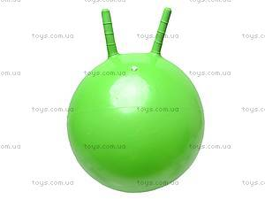 Детский мяч с рожками, 453502, фото