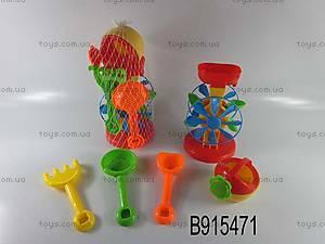 Детский набор для песочницы, с мельницей, JJ088