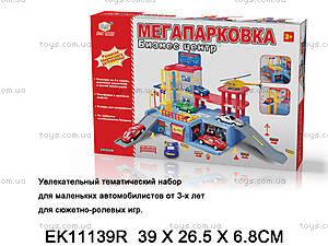 Детский набор «Мегапарковка», EK11139R