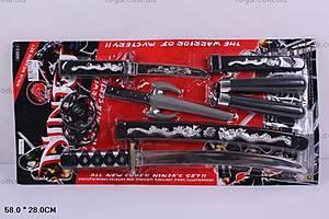 Детский набор оружия «Ниндзя», RZ1118
