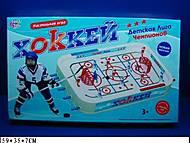 Детский настольный хоккей, 0700, фото
