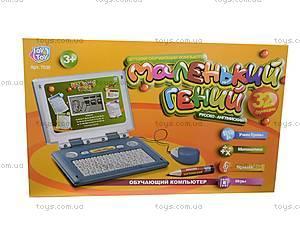Детский ноутбук «Маленький гений», 7038, отзывы