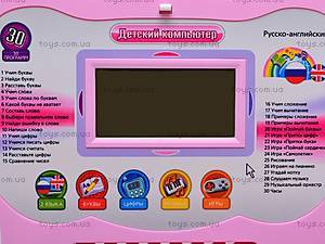 Детский ноутбук «Умная Принцесса», BSS002A ER, toys