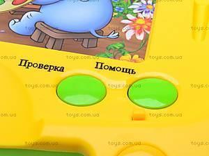 Детский ноутбук «Всезнайка» с мышкой, N82, купить