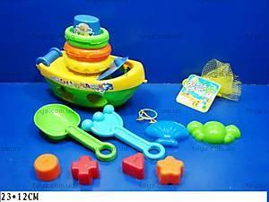 Детский песочный набор «Кораблик», 278