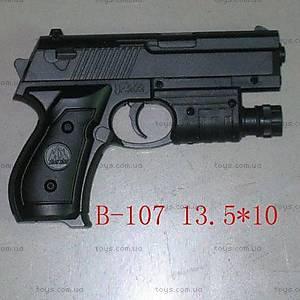 Детский пистолет, с инфракрасным прицелом, P202A