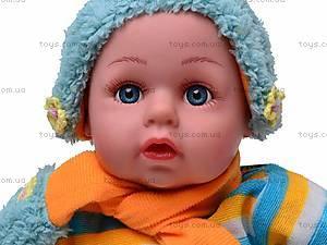 Детский пупс, на русском языке, 2012-18B-R, купить