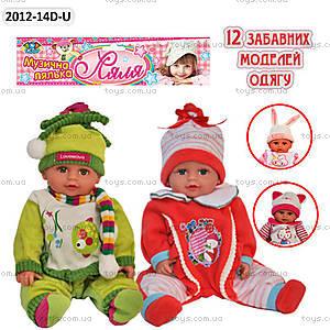 Детский пупс, на украинском языке, 2012-14D-U