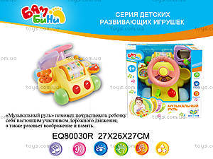 Детский руль «Бамбини», EQ80030R