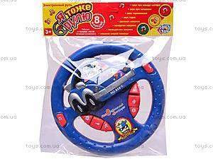 Детский руль «Я тоже рулю», 2213, отзывы