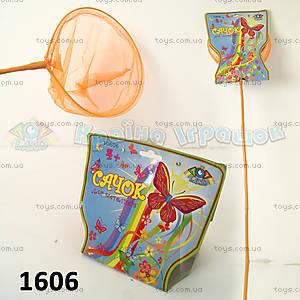 Детский сачок для бабочек, 1611