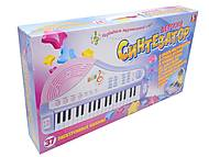 Детский синтезатор с караоке, JXT88016