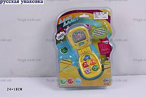 Детский телефон-раскладушка, 7099E