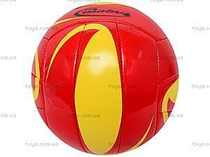 Детский волейбольный мяч, BT-VB-0003, отзывы