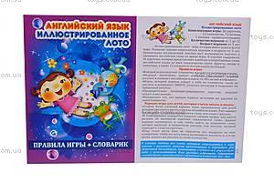 Детское лото «Английский язык», , детские игрушки